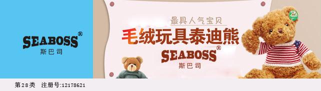 斯巴司-SEABOSS